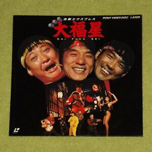 MY LUCKY STARS [1985/Jackie Chan] - RARE JAPAN LASERDISC (Cat No. G88F0064)