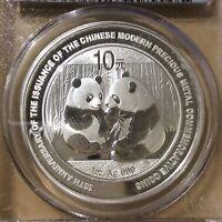 2009 China Panda Silver 30th Anniversary 10 Yuan PCGS MS 70