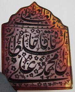 PERSIA, HAND ENGRAVED AGATE STONE INSCRIBED, AL-SULTAN MUHAMMAD ALI SHAH QAJAR