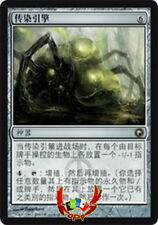 MTG SCARS OF MIRRODIN CHINESE CONTAGION ENGINE X1 NM CARD