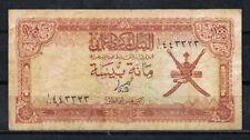 Oman 100 Baisa 1977 Banknote