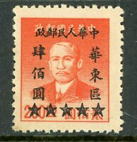 China 1949 PRC East Liberated $400 on $200 Orange SYS MNH Z582