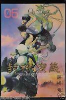 JAPAN Ryu Fujisaki manga: Hoshin Engi (Soul Hunter) Kanzenban 6