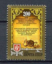 30393) RUSSIA 1983 MNH** Georgia 1v. Scott#5178
