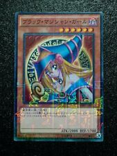 Yu-Gi-Oh Japanese Japan Import MB01-JP011 Dark Magician Girl Millennium  Rare