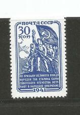 RUSSIA..  SCOTT 859. 1941 PEOPLE'S MILITIA .  MNH.  EXCELLENT FORGERY.