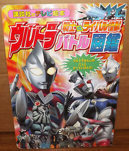 Ultra Man 2002 Picture Board Book Hardcover Japanese Text 26 Pages Rare