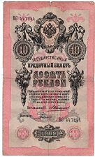 10 Rubles 1909 Russian Empire Banknote BC447244 Circulated