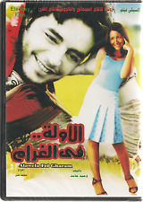 el Awela fil GHARAM: Hani Salamah, Menah Shalabi NTSC Arabic Comedy Movie DVD