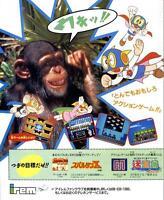 Perman Famicom FC irem Super Famicom 1990 JAPANESE GAME MAGAZINE PROMO CLIPPING