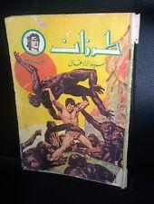 Tarzan طرزان كومكس Lebanese Original Arabic # 22 Comics 1980s