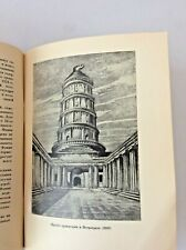 Russian Soviet Architecture Book FOMIN Illustrated Stalin 1946