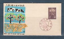 Eta/ enveloppe Japon réorganisation des terres 1964