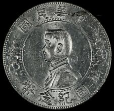"BEAUTIFUL AU 1927, CHINA REPUBLIC SILVER ""MEMENTO"" DOLLAR! Y-318a, LM-49"
