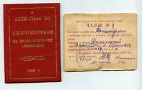 Soviet Russian RED ARMY WWII Document - Military Driving License 1940s