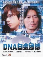 "Ninomiya Kazunari ""Platinum Data"" Ninomiya Kazu JAPAN Movie 2013 NEW R-3 DVD"