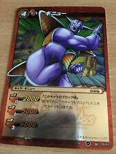Carte Dragon Ball Z DBZ Miracle Battle Carddass Part 01 #09/97 Rare Foil 2009