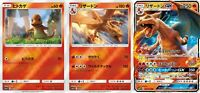 Pokemon Card Japanese - Charmander Charizard GX 3card set - SMP2 MINT