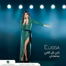ELISSA - Ila Kol Lli Bihibbouni - CD 2018 - NEW