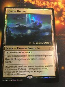 1X Indatha Triome - Russian FOIL PROMO - Ikoria MTG
