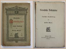 Griechische Volkslieder in deutscher Nachbildung 1890 Lyrik Gedichte Antike xz