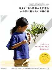 Kana's Standard Wardrobe for Kids - Japanese Craft Book SP3
