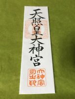 God's Ofuda Shinto Amaterasu-omikami Japanese Supreme God Kyoto Japan