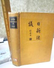 CHINA AWAKENED,1922,Min-Ch ien T Z Tyau LL.D (London),1st Ed,Illust