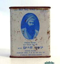 Rabbi Meir Baal Haness Charity Tzedakah Box Israel 1960