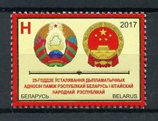 Belarus 2017 MNH Diplomatic Relations with China 1v Set CoA Coat of Arms Stamps