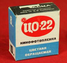 TASMA 8mm CO-22 (ЦО-22) 10m cine movie color reversal Film USSR