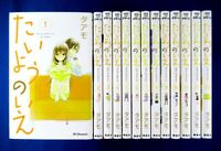 Taiyo no Ie 1-13 Comic Complete set - Taamo /Japanese Manga Book   Japan
