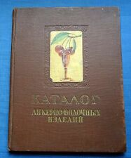 1957 Russian Soviet USSR Vintage Book Catalog of Alcohol Beverages Very Rare Old