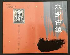 PRC China 2001-5 Ancient Towns. SB 20. 3097a.  MNH