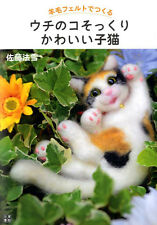 NEEDLE FELT  Realistic Cute Cats - Japanese Craft Book