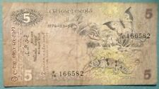 CEYLON SRI LANKA 5 RUPEES NOTE from ANIMAL series ,P 84 ,issued  26.03. 1979