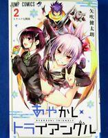 Ayakashi Triangle Vol.2- Kentaro Yabuki /Japanese Manga Book  Comic  Japan