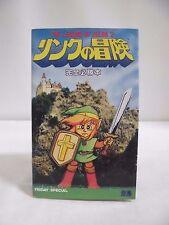 THE LEGEND OF ZELDA 2 Kanzen hisshouhon Book -- Famicom NES Disk. Japan game. 13