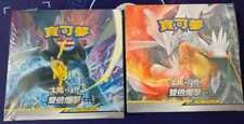 """Pokemon Chinese """"Double Crit"""" SM9 SM10 Sun&Moon Set A+B Two Sealed Booster Boxes"""