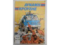 GI JOE 1987 MARVEL ACTION FORCE DYNAMH KROYSHS # 10 GREEK COMIC BOOK ULTRA RARE