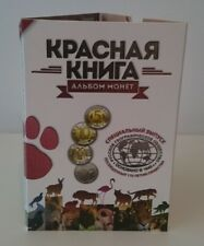 ✔ Album for Coins Russia the Red Book 1991-1994 UNC