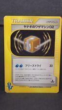 Japanese Pokemon Card Pryce's TM 02 - VS Series 1st Edition - Moderate Play