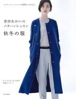 Aoi Koda's Pattern Lesson Autumn Winter Clothes 2015 Aoi Koda Sewing Book