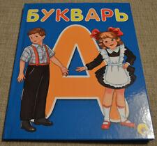 In Russian kids book ABC-book Букварь BUKVAR AZBUKA Children NEW