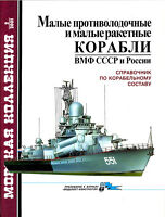MKL-200102 Naval Collection 2/2001: Russian Antisubmarine and Missile Corvettes