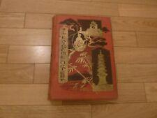 VOYAGE  L'EXTREME ORIENT P. BONNETAIN 1892 INDOCHINE JAPON CHINE GRAVURES