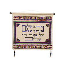 Blessing for Peace Wall Hanging - Made in Israel - VeAta Shalom in Hebrew
