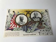 Japan Russian war in the MANCHURIA CHINA army leader posted TOKYO TO AOMORI PC
