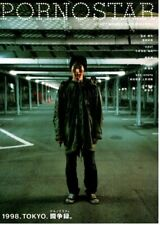 Tokyo Rampage Japan Movie Flyer 1998 Chihara Junia Toshiaki Toyoda Onimaru