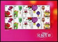 China PRC 2006-3 Charming Chinese Lanterns Lichterfest 3720-24 Kleinbogen  MNH